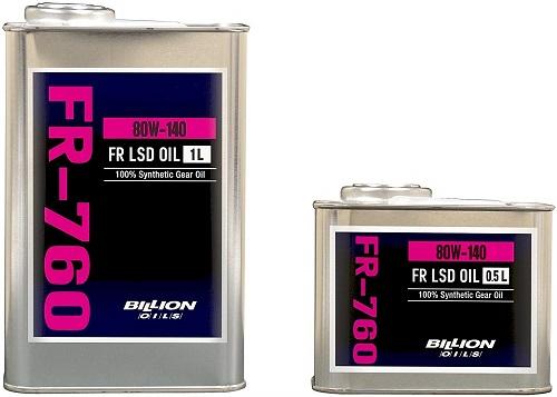 BILLION (ビリオン) OILS FR-760 (FR/4WD 機械式LSD専用 デフオイル) 1,5L