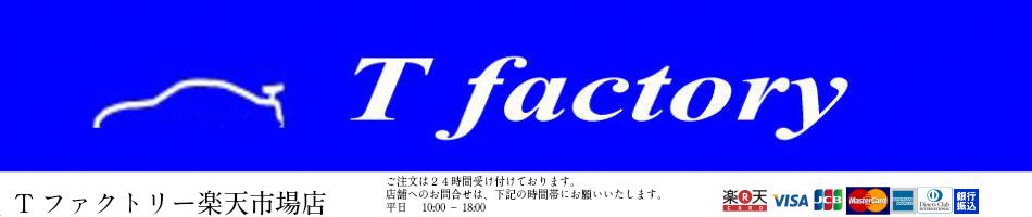 Tファクトリー楽天市場店:カー用品通販専門店