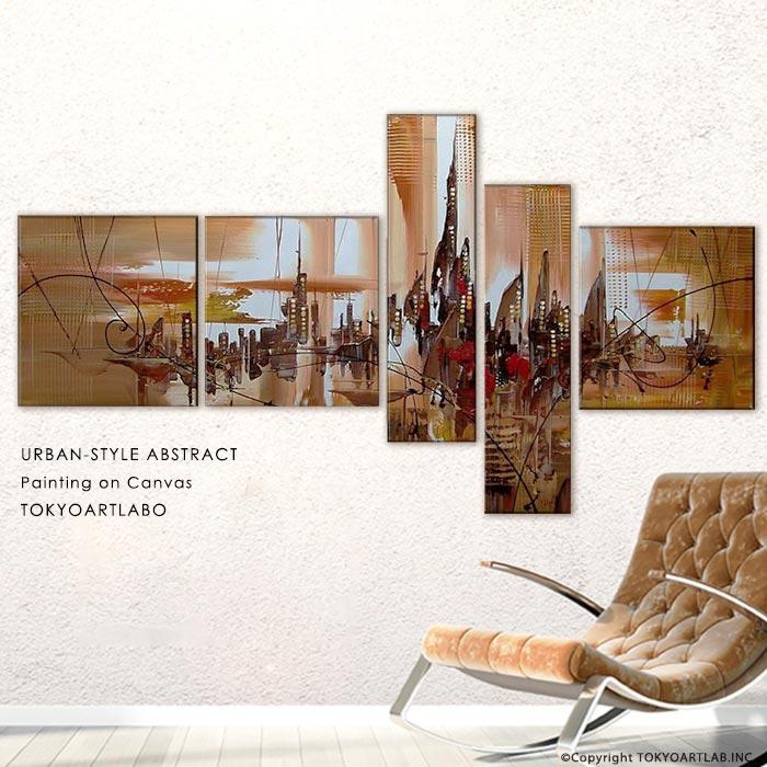 絵画 インテリア【CITYSCAPE】風景画 アートパネル モダン アート 絵 壁掛け 5枚組 店舗 内装 インテリアアート 茶系