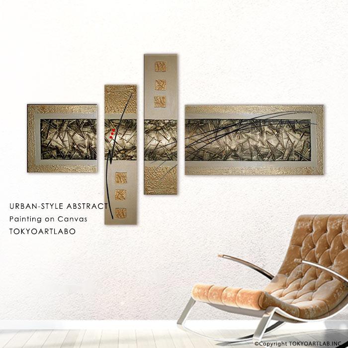 絵画 アートパネル話題集中のモダンアート 4枚組インテリア 壁掛け 室内用インテリアアートロビー リビングの壁にインテリア/宿泊施設 飲食店に飾る ディスプレイ金色 gold 銀色