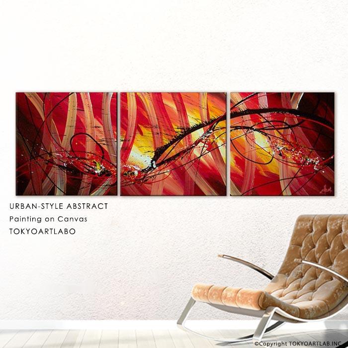 絵画 インテリア 壁掛け /Abstract Art/ アートパネル おしゃれ 絵 モダン アート ミッドセンチュリー 赤系 3枚組