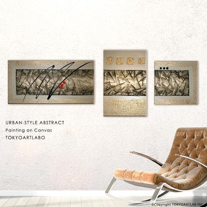 絵画 抽象画/モダンアート 3枚組玄関 リビングの壁にホテル オフィスに飾る モデルハウス 業務用 ディスプレイ用品 インテリア用品金色 gold 銀色 絵画