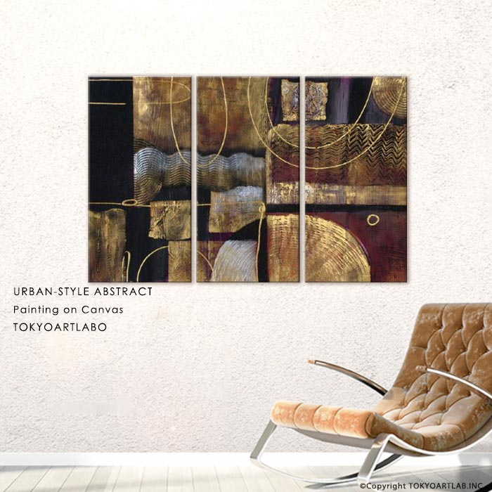 【絵画】凸凹強調/抽象画 モダンアート 3枚組玄関 リビングの壁にホテル オフィスに飾る モデルハウス 業務用 壁掛け茶 茶色 絵画