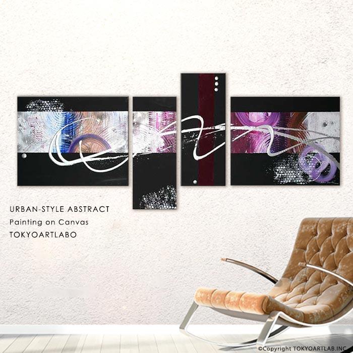 絵画 油絵/手描き(肉筆)の 抽象画話題集中のモダンアート 4枚組【 黒 紫 】ロビー リビングの壁に 紫 パープル