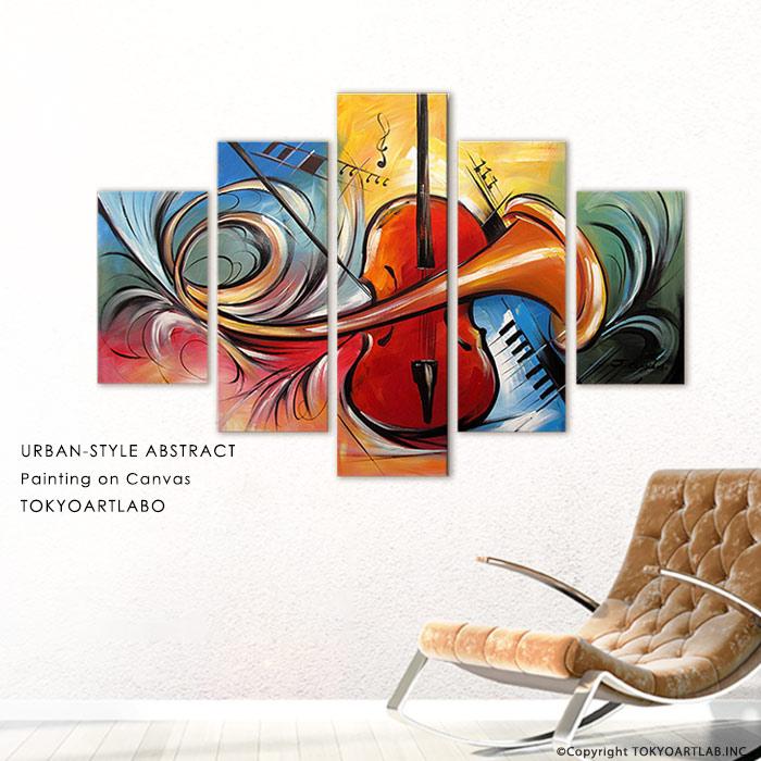 絵画 インテリア アートパネル モダン アート/チェロ 楽器 音楽をモチーフにした抽象画/ロビー リビング ホテルに飾る 法人向 壁面装飾 5枚組