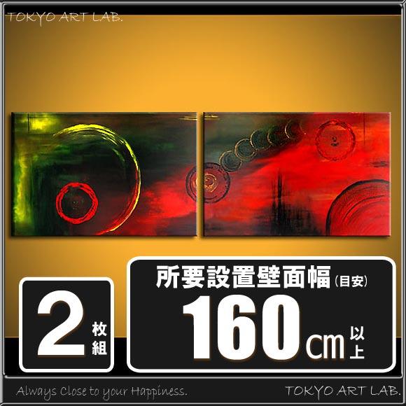 アートワーク 絵画 モダンアート80cm x 60cm x 2枚おしゃれで珍しい モダンなデザイン 赤 朱色 red 手描き 抽象 壁掛け 装飾 東京アートラボ