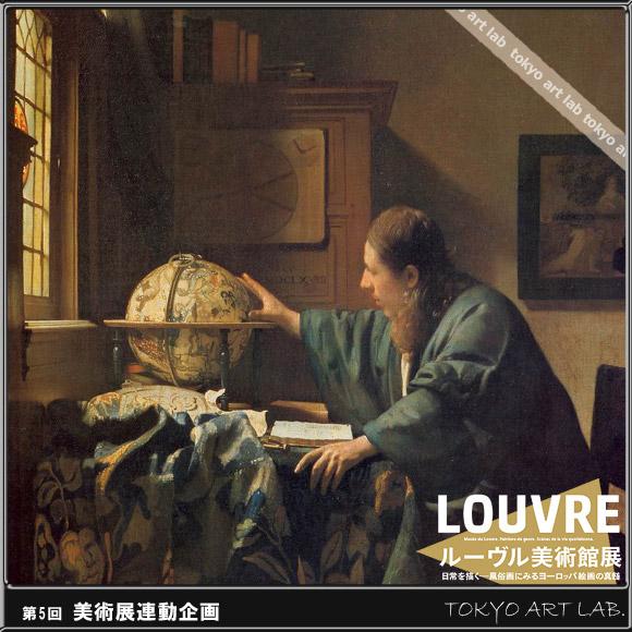 【絵画】天文学者┃フェルメールグランドギャラリー ┃RGレギュラーサイズルーブル美術館展日常を描く-風俗画に見るヨーロッパ絵画の真髄絵画 風俗画
