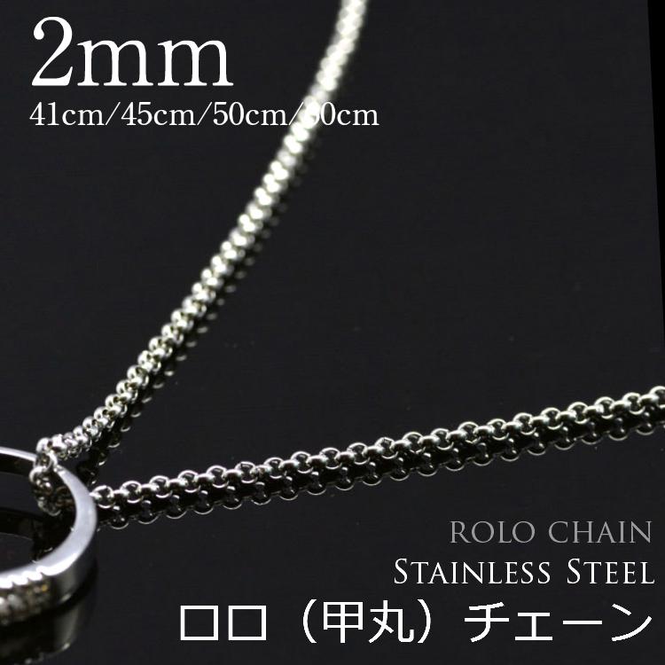 高品質サージカルステンレス製ネックレス サージカルステンレス製ネックレスチェーン 2mmロロチェーン マーケット SUS316L 45cm 55cm 永遠の定番 60cm 50cm