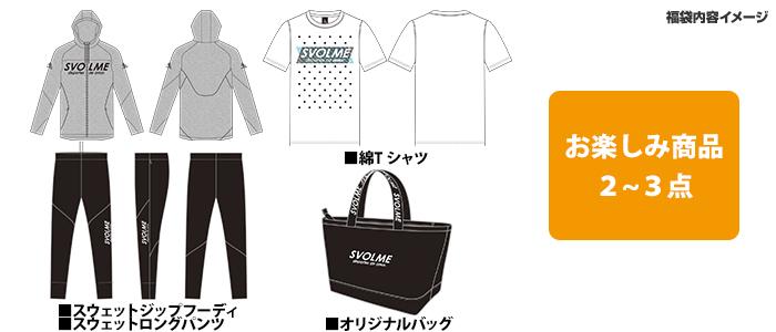 《送料無料》☆人気商品☆ 【スボルメ】2018年福袋