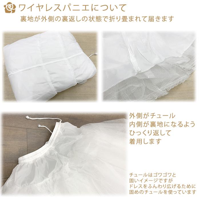 Long ワイヤレスパニエ (p-0001) ★ 50-80 cm ( XS/S/M/L/XL ) ★ A for dress-dress inner-pane