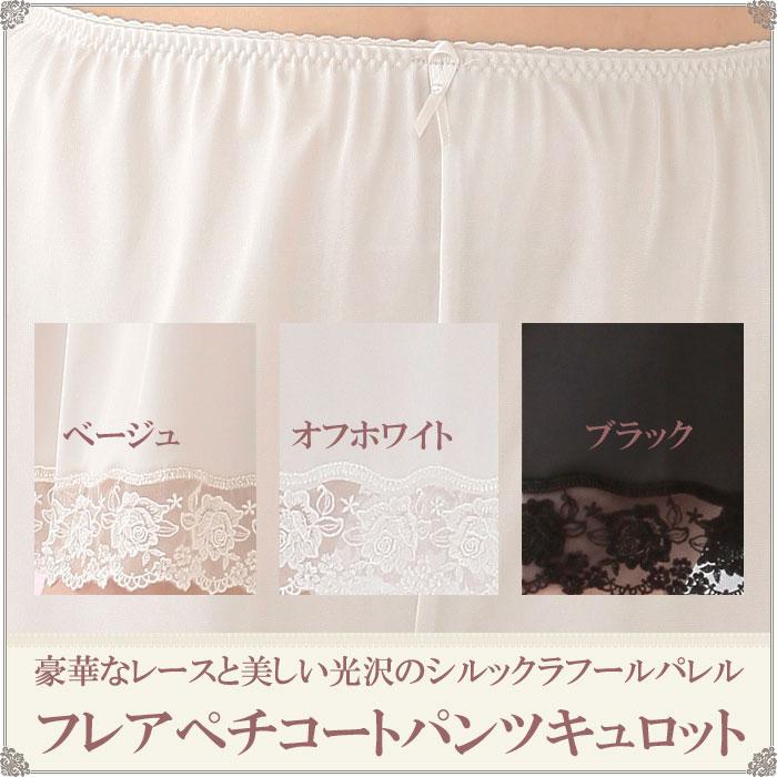 ペチコート フレアパンツ キュロット チュールレース 日本製[M:1/3]M L LL 大きいサイズ ペチパンツ タップパンツ
