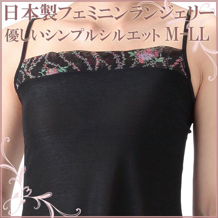 66077b036c96 ... Floral design toggle flare slip feminine formal lingerie Japan made  Camisole 10P11Apr15 ...