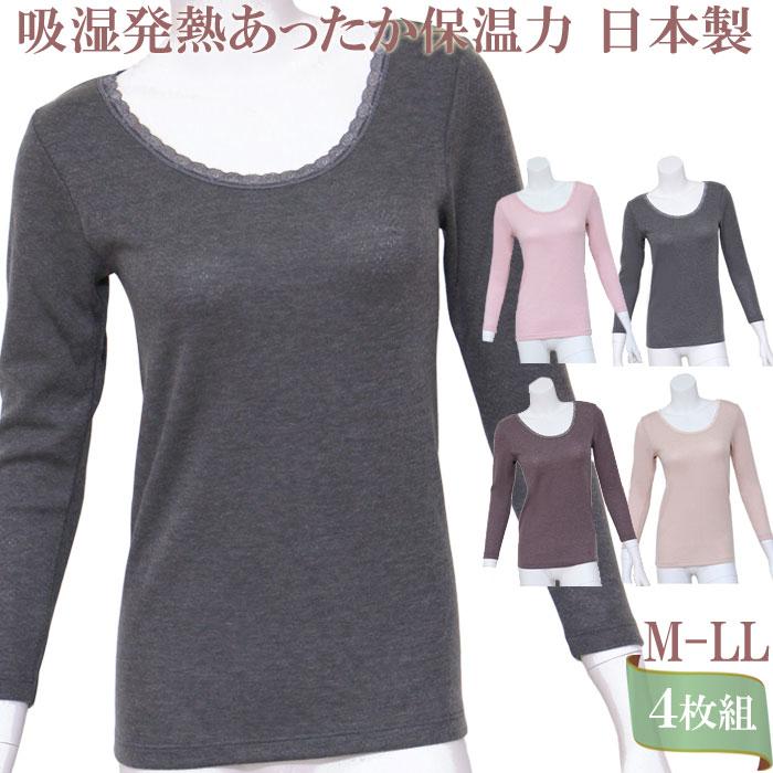 吸湿発熱 8分袖 インナーシャツ あったか 袋編み 日本製 4枚 セット 送料無料|M/L/LL 大きいサイズ 長袖 レディース 保温 秋冬 防寒 暖かい下着