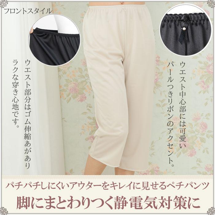 ペチコート パンツ キュロット ロング ペチパンツ 日本製 2枚 セット  S/M/L/LL/3L/4L/5L 大きいサイズ 65センチ 75cm丈 85センチ フレアパンツ ズボン下 吸汗速乾