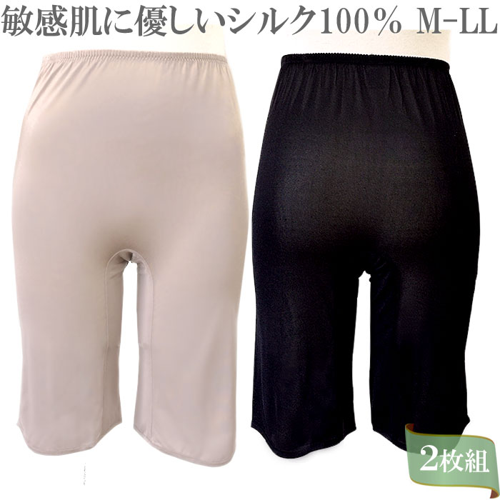 シルク パンツ シルク インナー 5分丈 ズボン下着 ペチコート シルク100% 2枚 セット[M:2/3]silk inner ladies M L LL 大きいサイズ レディースインナー 透けない 絹 肌着 ももひき 夏 涼しい 汗取りインナー 冷えとりインナー 母の日