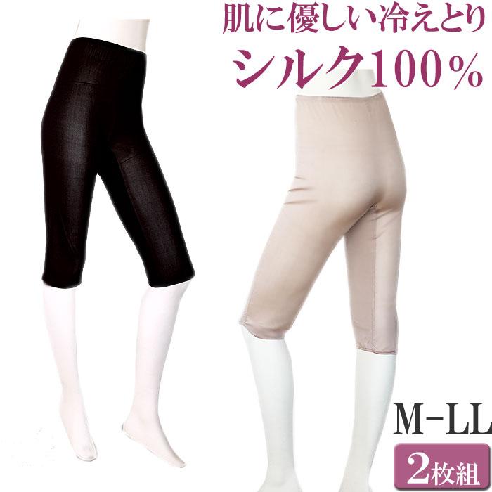 シルク パンツ シルク インナー 7分丈 ズボン下着 ペチコート シルク100% 2枚 セット[M:2/3]silk inner ladies M L LL 大きいサイズ レディースインナー 絹 肌着 ももひき 夏 涼しい 汗取りインナー 冷えとりインナー 母の日