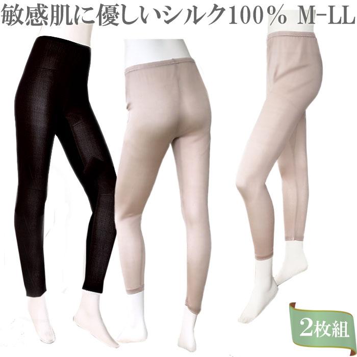 シルク パンツ シルク インナー ズボン下着 ペチコート ロング シルク100% 2枚 セット[M:1/1]silk inner ladies M L LL 大きいサイズ レディースインナー 絹 肌着 ももひき 夏 涼しい 汗取りインナー 冷えとりインナー 母の日