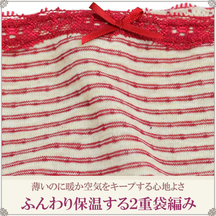 ロング丈 腹巻き レディース あったかインナー 袋編み ボーダー[M:1/2]M L LL 大きいサイズ ふんわり 暖かい下着
