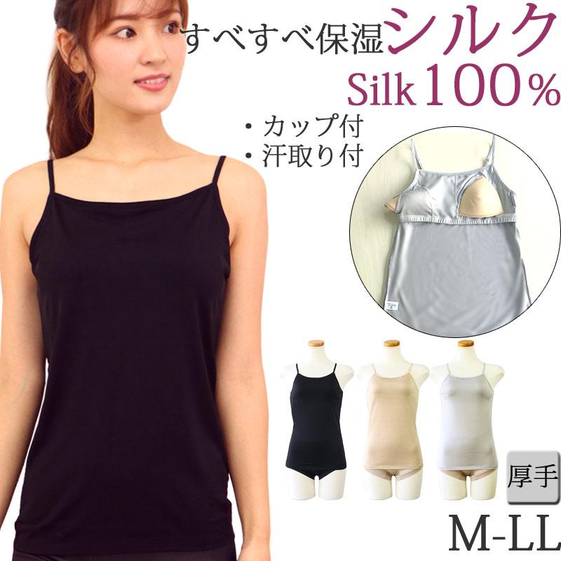 シルク インナー カップ付き キャミソール シルク100% ブラトップ 送料無料 M/L/LL/大きいサイズ 肌に優しい下着 レディース 汗取りインナー ブラキャミソール