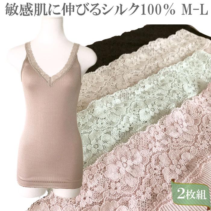 シルク インナー キャミソール 下着 シルク100% リブ編み 2枚 セット[M:1/1]レディースインナーsilk inner ladies 絹 肌着 タンクトップ コットン レース 夏 涼しい 汗取りインナー 冷えとりインナー 母の日