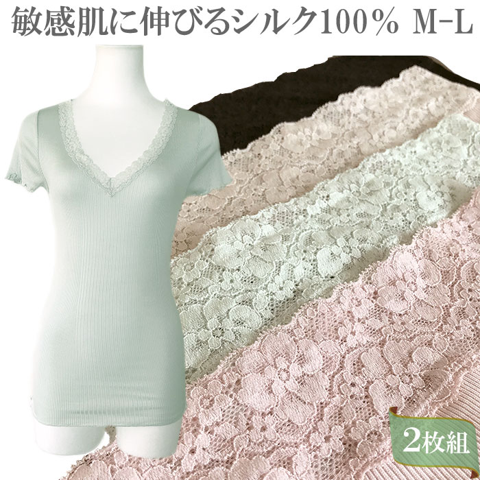 シルク100% 半袖シャツ 下着 リブ編み レディース Vネック 2枚 セット 送料無料[M:1/1]フレンチ袖 インナーシャツ 絹 コットン レース