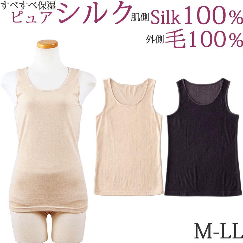 シルク インナー タンクトップ シルク100% ウール100% 送料無料[M:1/2]M/L/LL/大きいサイズ 肌に優しい下着 レディース 暖かい 冷えとり
