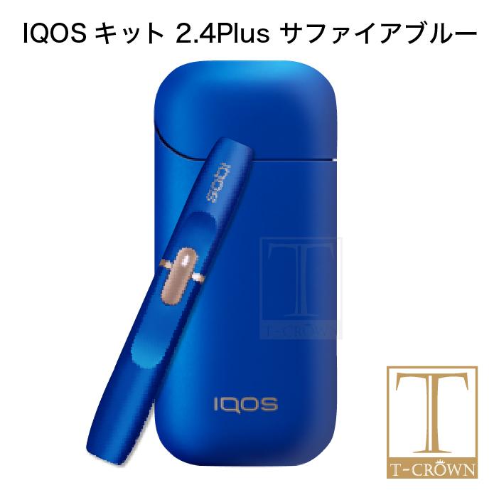 アイコス サファイア ブルー iQOS 2.4PLUS 月~土曜日 14時迄注文で当日出荷(日祝除く) あす楽 電子タバコ【新品 日本 国内 正規品】