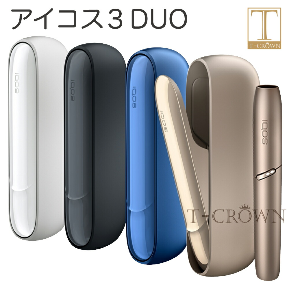カラーをお選びくださいませ ○ブルー○ゴールド○グレー○ホワイト 大好評です アイコス3 duo 最新型 IQOS 3 2本連続使用が可能なIQOS 最新モデル デュオ 日本正規代理店品 DUO キット IQOS3