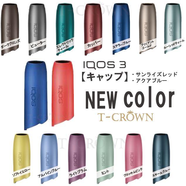 純正 正規品 激安セール 単品 アイコス3 キャップ カスタマイズできます IQOS3 対応 3 正規品》アイコス IQOS 未使用品 カスタマイズキャップ カラーバリエーション15色☆《新品 3DUO