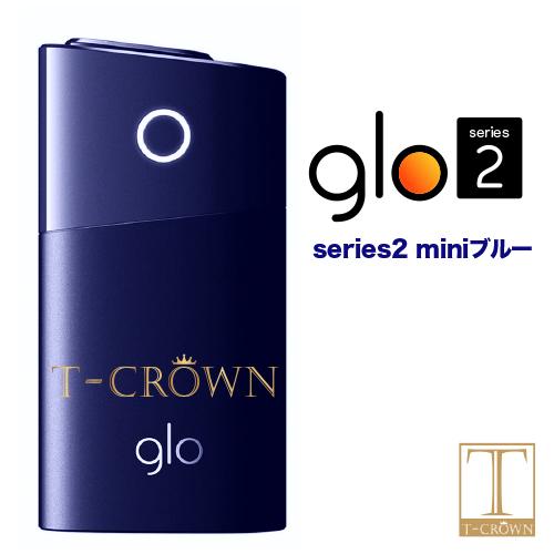 グロー ミニブルー『シリーズ2』miniブルー電子タバコ【送料無料】スターターキット 本体《gloがデザインを一新》して新登場!【新型】【新品】【正規品】
