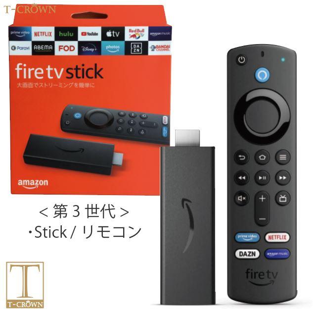 人気のFire TV Stickが第2世代のモデルよりも50%パワフルになりました amazon fire tvスティック リモコン ファイアースティック stick共に ファイアー 発売日:4月14日 第3世代 840080588582 ストア アマゾン 数量限定