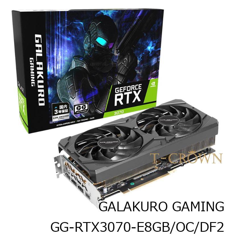 グラボ グラフィックボード 玄人志向 商店 セミファンレス機能を搭載 NVIDIA GeForce RTX3070搭載 OC DF2 GAMINGシリーズ GDDR6 GG-RTX3070-E8GB GALAKURO クリアランスsale!期間限定! 8GB
