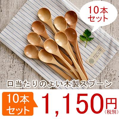 木製スプーン 10本セット