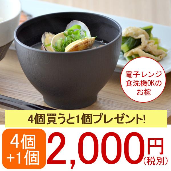 木目スープボウルS 5個セット