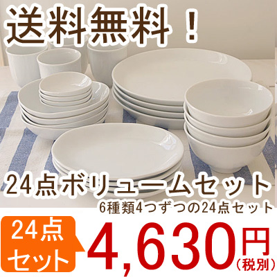 Table Ware East White Kitchen 24 Volume Set One Of 6 Type 4