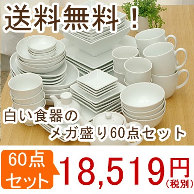 Table Ware East White Dinnerware Mega Platter 60 Pieces Outlet