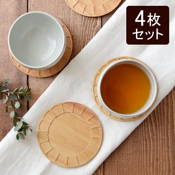 木製コースター4枚セット しのぎ型 minoruba