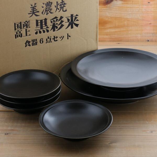 和食器 お皿6点セット 黒彩来 箱入り