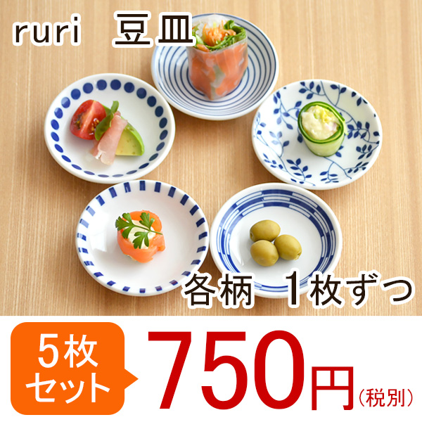 ruri 豆皿 5枚セット