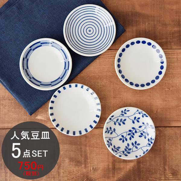 ruri 豆皿 (5柄セット)