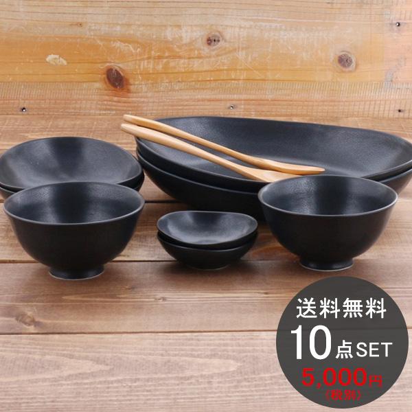 黒マット お得な食器10点セット(IN BASIC) NO,2