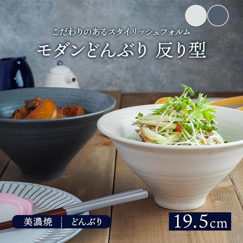 麺鉢、サラダボウル、盛り鉢、丼ものに使えるモダンどんぶり