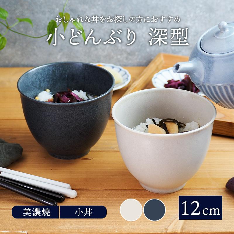 中鉢サイズの小どんぶりは汁椀、茶漬け碗におすすめ