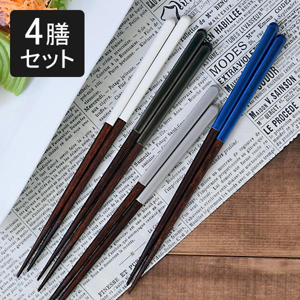 箸 COCOE 4膳セット