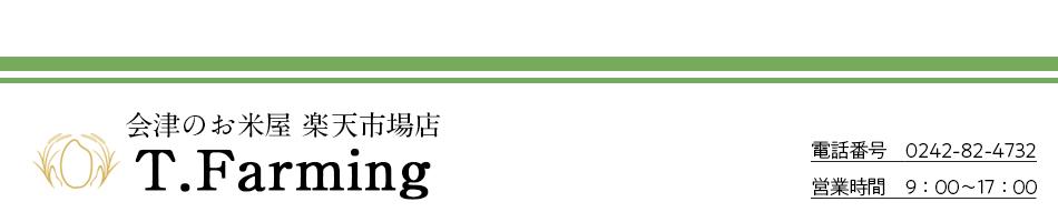 会津のお米屋T.Farming 楽天市場店:会津から安心・安全な美味しいお米を直接お届けいたします。