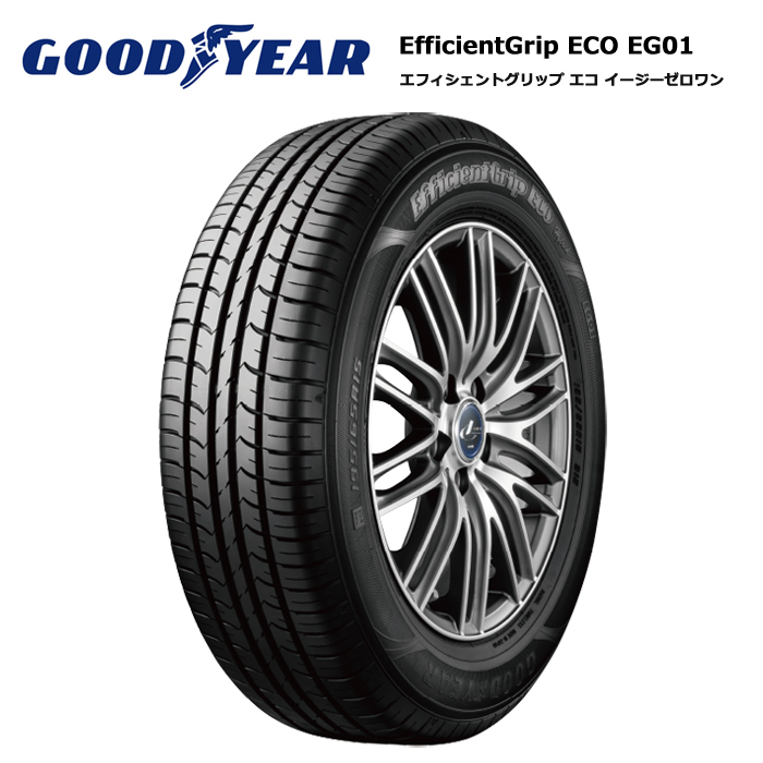 サマータイヤ 4本セット グッドイヤー 205/65R16 95H エフィシェントグリップ エコ EG01