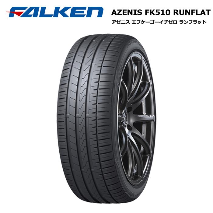 サマータイヤ 4本セット ファルケン 245/40RF19 98Y XL アゼニス FK510 RFT ランフラットタイヤ