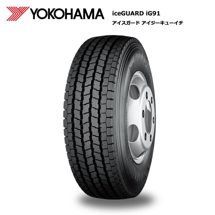■送料無料 完全送料無料 新品スタッドレスタイヤ 4本セット スタッドレスタイヤ ヨコハマ 225 114L 116 60R17.5 iG91 限定モデル アイスガード