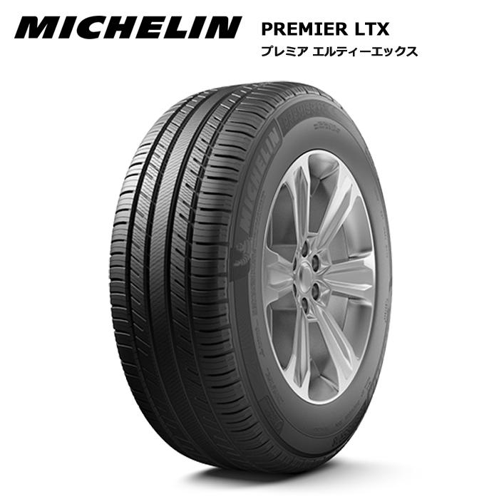 サマータイヤ 4本セット ミシュラン 215/70R16 100H プレミア LTX
