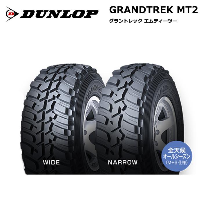 サマータイヤ 4本セット ダンロップ LT235/85R16 108/104Q ナローパタン グラントレック MT2